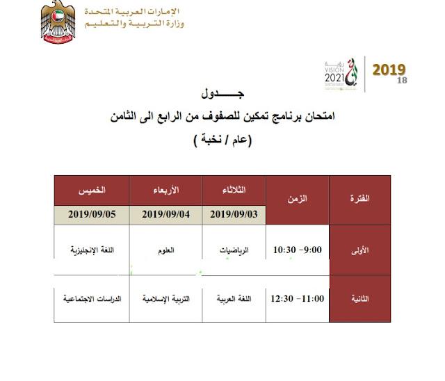 جدول امتحان برنامج تمكين بداية من 3 سبتمبر 2019