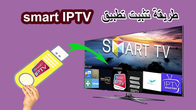 طريقة تثبيت وتشغيل تطبيق smart iptv على تلفاز عبر مفتاح usb