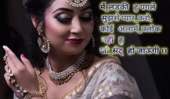 Girlish Attitude Status In Hindi, Unique Status For Girls