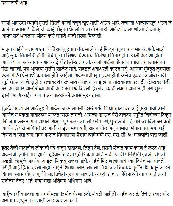 Sankrit Marathi English Similar Words: Majhi Aai essay in
