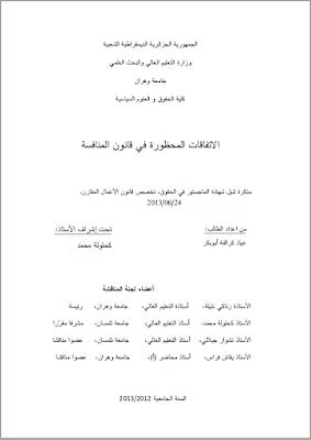 مذكرة ماجستير: الاتفاقات المحظورة في قانون المنافسة PDF