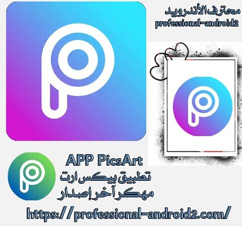 تطبيق بيكسارت PicsArt مهكر جاهز اخر اصدار للاندرويد