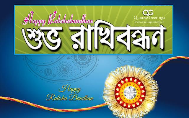 Happy Raksha Bandhan Bengali Quotes, Wishes, Greetings