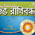 Happy Raksha Bandhan Bengali Quotes, Wishes, Greetings Photos