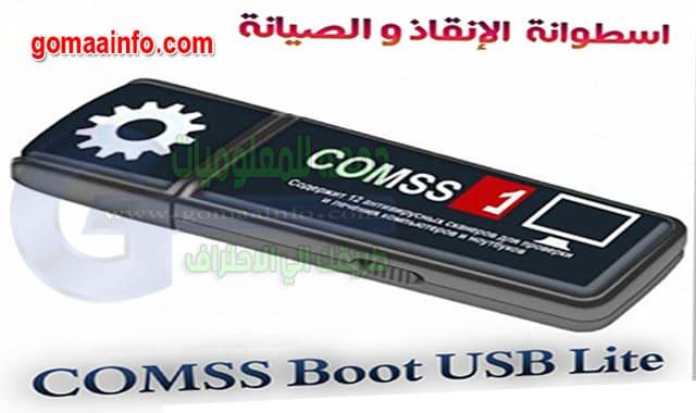 تحميل اسطوانة الإنقاذ و الصيانة وإزالة الفيروسات | COMSS Boot USB Lite 2020-06-24