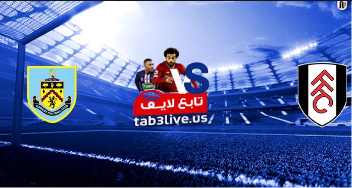 مشاهدة مباراة فولهام وبيرنلي بث مباشر اليوم 2021/05/10 الدوري الإنجليزي