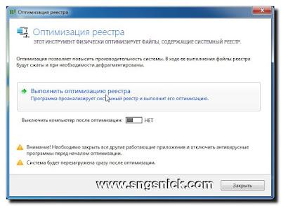Registry Life 3.31 - Окно оптимизации реестра