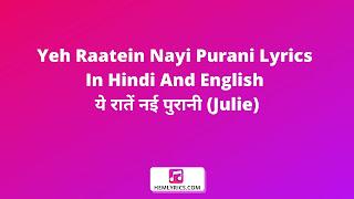 Yeh Raatein Nayi Purani Lyrics In Hindi And English - ये रातें नई पुरानी (Julie)