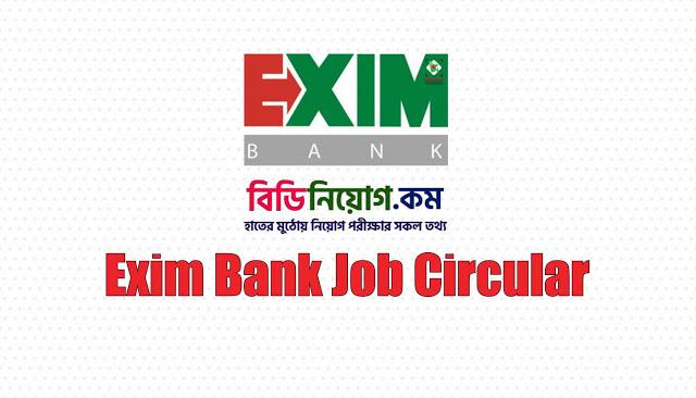 এক্সিম ব্যাংক নিয়োগ বিজ্ঞপ্তি - EXIM BANK JOB CIRCULAR - ব্যাংকের চাকরির খবর