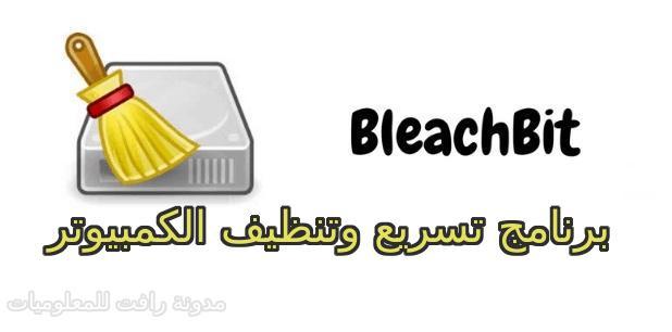 تحميل bleachbit لتنظيف الكمبيوتر وجعله اسرع واصلاح الاخطاء بشكل مجاني برنامج خفيف جدا ولا يؤثر على جهازك ، برنامج bleachbi، تسريع الكمبيوتر ، تنظيف الكمبيوتر.