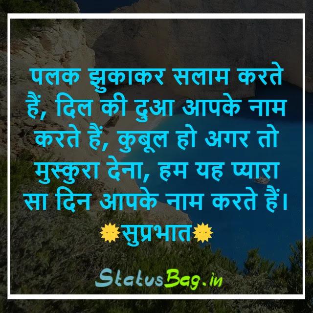 Good Morning Hindi Status For Facebook