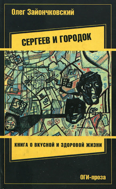 Хотьковчанин Олег Зайончковский – в списке чтения «Медузы»
