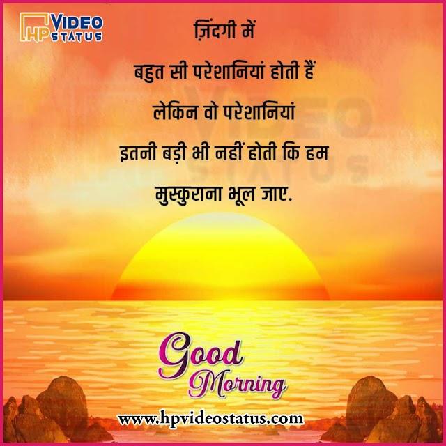 ज़िंदगी में बहुत सी   Good Morning My Love