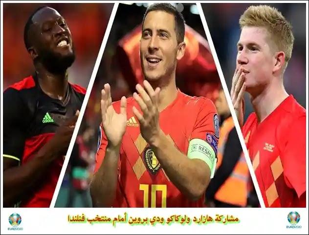 منتخب فنلندا,بلجيكا,اهداف منتخب فنلندا,فنلندا,موعد ماتش بلجيكا وفنلندا,مباراة بلجيكا وروسيا,توقيت ماتش بلجيكا وفنلندا,موعد مباراه بلجيكا وفنلندا,توقيت مباراه بلجيكا وفنلندا,بث مباشر مباراه بلجيكا وفنلندا,هولندا,اهداف بلجيكا وروسيا,موعد مباراه بلجيكا وفنلندا في امم اوروبا,بلجيكا وروسيا,موعد مباراه بلجيكا وفنلندا في دوري امم اوروبا,ملخص بلجيكا وروسيا,القنوات المفتوحه الناقله لمباراه بلجيكا وفنلندا,اهداف مباراة بلجيكا وروسيا,بلجيكا وروسيا مباراة,مباراة الدنمارك وفنلندا,بلجيكا ضد روسيا