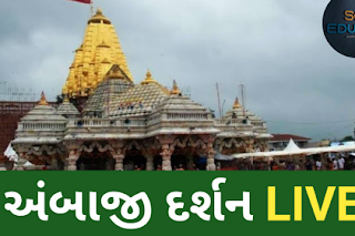 Ambaji Mandir Live Darshan