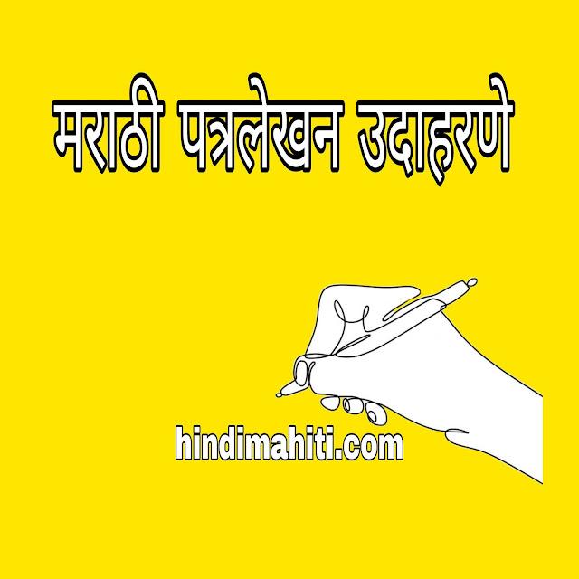 Marathi letter writing