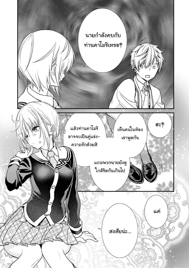 Class ga Isekai Shoukan sareta Naka Ore dake Nokotta n desu ga - หน้า 13