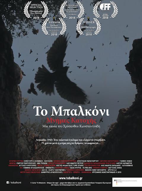 """Το ντοκιμαντέρ """"Το Μπαλκόνι - Μνήμες Κατοχής"""" προβάλλεται στο Ναύπλιο (βίντεο)"""