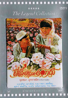 Butterfly and Flowers (1985) ผีเสื้อและดอกไม้