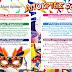 Πλούσιο το πρόγραμμα των Αποκριάτικων εκδηλώσεων στο Δήμο Αρταίων