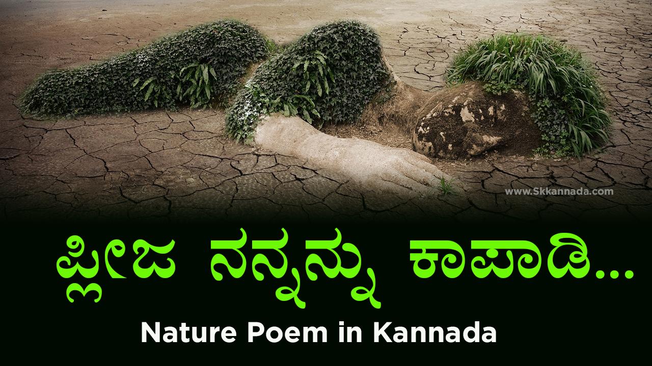 ಪ್ಲೀಜ ನನ್ನನ್ನು ಕಾಪಾಡಿ... ಪರಿಸರ ಕವನ, ಕನ್ನಡ ನಿಸರ್ಗ ಕವಿತೆ - Nature Parisara Poem Kavanagalu Quotes in Kannada