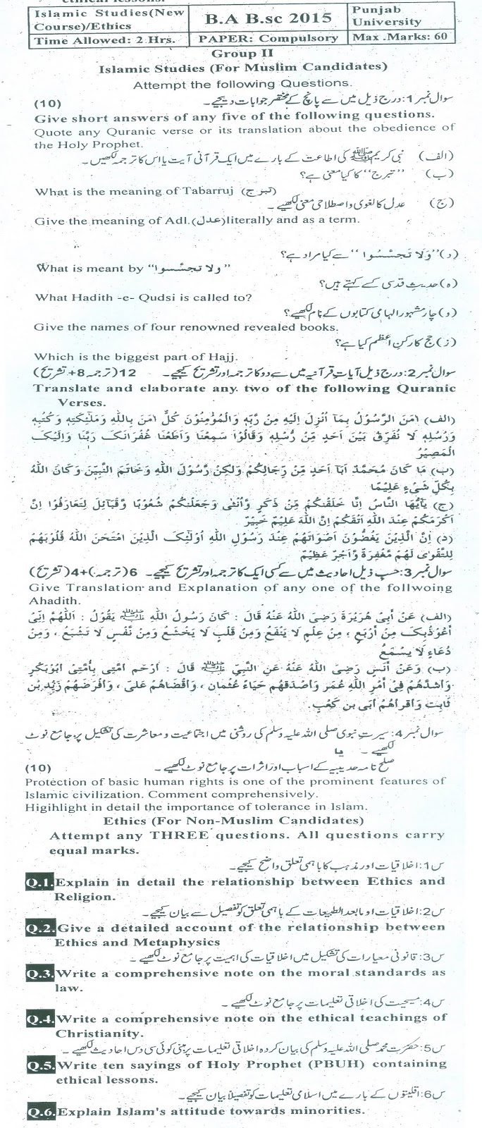 ba islamiat past papers