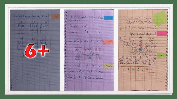 مراجعة في مادة اللغة العربية للسنة الثانية ابتدائي
