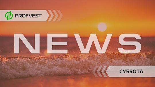 Новостной дайджест хайп-проектов за 19.09.20. Мегабонус от Postul Trade