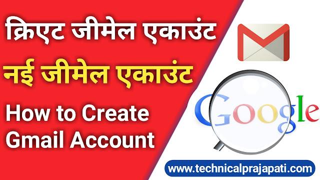 नई जीमेल अकाउंट, How to create new gmail account,क्रिएट जीमेल अकाउंट(Create Gmail Account)