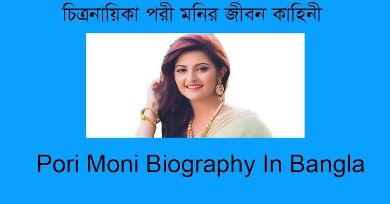 চিত্রনায়িকা পরী মনির জীবন কাহিনী | Pori Moni Biography