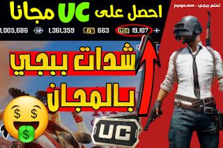 احصل على UC ببجي مجانا بدون فلوس,الحصول على uc في ببجي مجانا كيف احصل على uc في ببجي مجانا للايفون كيفية الحصول على uc في ببجي مجانا 2020 كيف احصل على uc في ببجي لايت مجانا الحصول على uc ببجي كيف احصل على uc في ببجي مجانا طريقة الحصول على شدات ببجي مجانا كيف احصل على شدات ببجي مجانا كيف تحصل على uc في ببجي مجانا احصل على uc ببجي مجانا كيف احصل على uc في ببجي مجانا احصل على شدات مجانا كيف احصل على شدات ببجي الحصول على شدات ببجي كيف احصل على شدات مجانا كيف احصل على شدات الحصول على شدات ببجي موبايل مجانا كيف احصل على شدات ببجي موبايل مجانا كيف احصل شدات ببجي موقع الحصول على شدات ببجي طريقة الحصول على شدات ببجي كيف احصل على شدات في ببجي كيف احصل على شدات ببجي موبايل الحصول على شدات ببجي موبايل احصل على شدات ببجي بالمجان,
