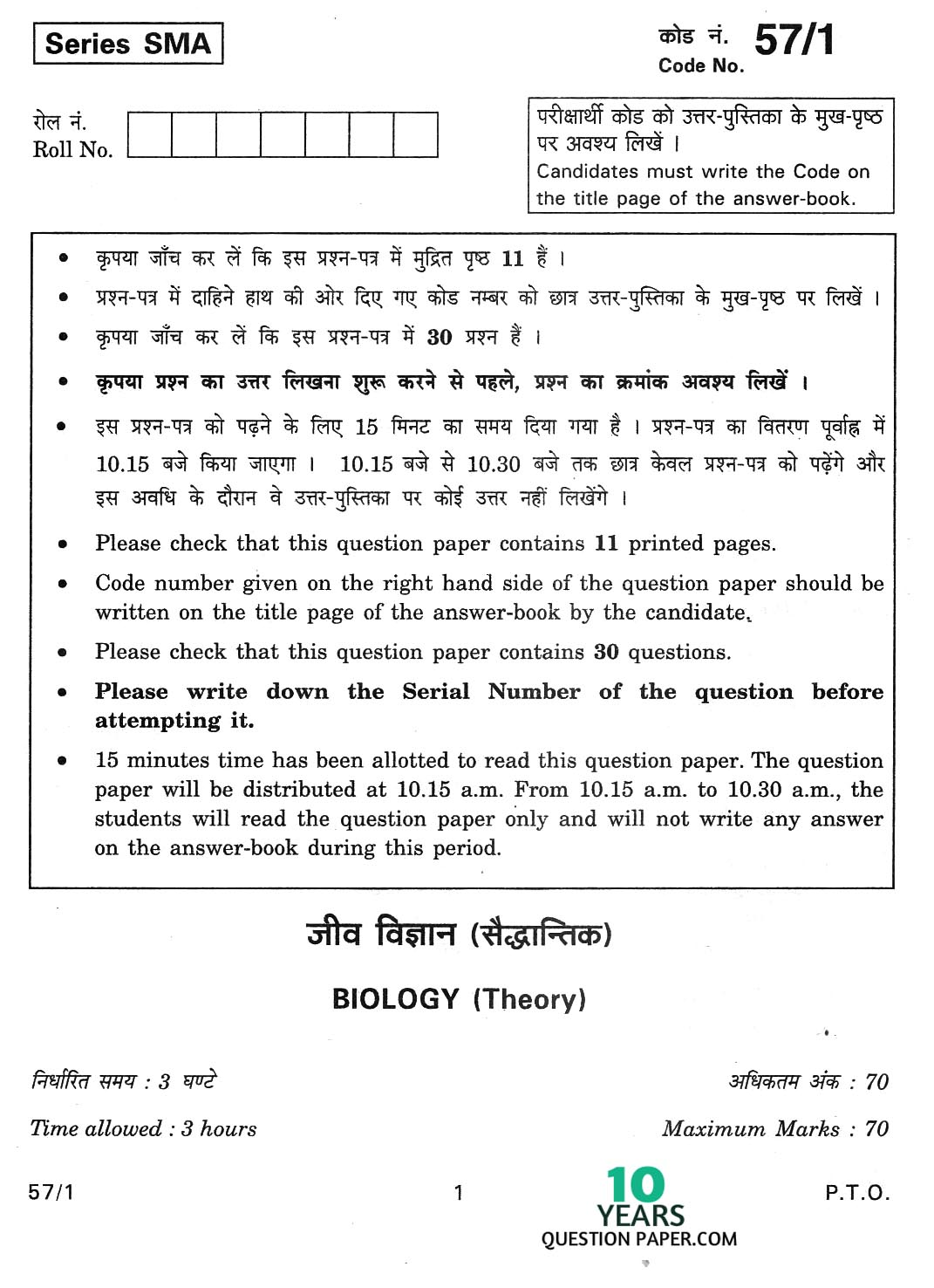 cbse class 12th 2014 Biology question paper