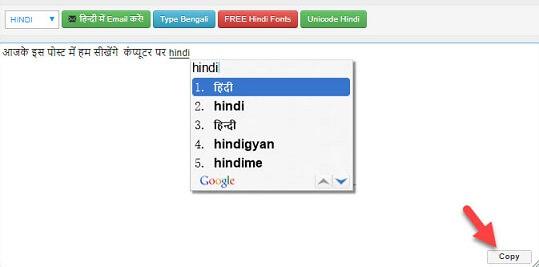 hindi-type-kaise-kare