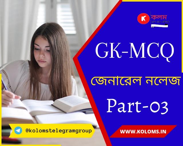 RRB NTPC | WBCS সহায়ক প্রশ্নোত্তর GK MCQ Part-03