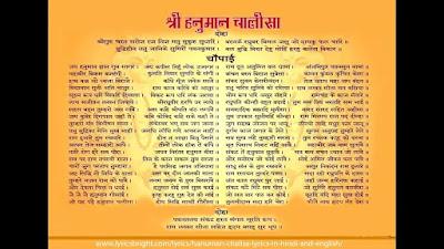 Shri Hanuman Chalisa Lyrics in Hindi