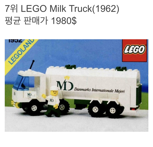 가장 비싸게 팔린 레고 제품 순위 - 꾸르