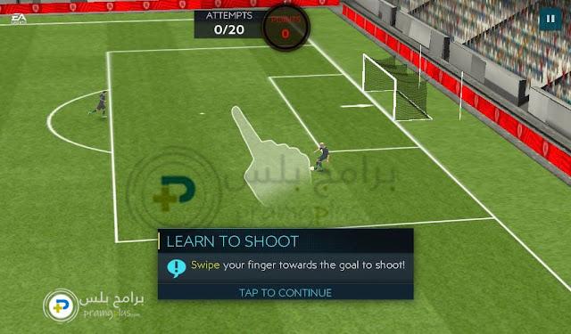 ركل الكرة لعبة فيفا 21