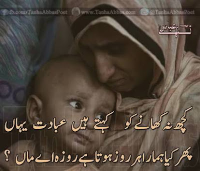 Ramzan Poetry - Ramzan Sad Poetry - Urdu Sad Poetry - 2 Lines Sad Poetry - Ramzan Poetry - Ramdan Poetry - Urdu Poetry World,ramzan poetry,ramzan poetry in urdu,ramzan poetry pics,ramzan poetry on facebook,ramzan poetry images,ramzan poetry sms,ramzan poetry in english,ramzan poetry wallpapers,ramzan poetry 2017,ramzan poetry in urdu facebook,ramzan poetry fb,ramzan alvida poetry,ramzan iftar poetry,ramzan alwida poetry,ramzan poetry by allama iqbal,ramzan ki amad poetry,poetry about ramzan,poetry about ramzan in urdu,poetry about ramzan in english,alvida ramzan poetry in urdu,alvida ramzan poetry images,ramzan poetry by iqbal,ramzan best poetry,ramzan barish poetry,ramzan beautiful poetry,ramzan poetry.com,ramzan chand poetry,ramzan ka chand poetry,shan e ramzan poetry competition,ramzan poetry download,ramzan dua poetry,ramzan eid poetry,ramzan english poetry,ramzan eid poems,ramadan poems in english,shan e ramzan poetry,aamad e ramzan poetry,mah e ramzan poetry,alvida mahe ramzan poetry,alwida mah e ramzan poetry,ramzan poetry facebook,ramzan poetry funny,ramzan funny poetry,ramzan poetry for husband,ramzan funny poetry urdu,ramzan funny poetry pic,poetry on ramadan and friday,ramzan mubarak poetry facebook,ramzan going poetry in urdu,ramzan poetry hd,ramzan poetry hd pic,ramzan poetry hindi,ramadan poems in hindi,happy ramzan poetry,ramzan poetry in hindi,ramzan poetry in tamil,ramzan poems in urdu,ramadan poems in tamil,ramzan ki poetry,ramzan kareem poetry,ramadan kareem poetry,ramzan ke poetry,ramzan mubarak ki poetry,ramzan love poetry,ramzan poetry 2 line,ramzan two line poetry,ramzan mubarak poetry,ramzan mubarak poetry in urdu,ramzan mubarak poetry sms,ramzan mubarak poetry images,ramzan mubarak poetry wallpaper,ramzan mubarak poetry pics,ramzan mubarak poems,ramzan ul mubarak poetry,ramzan naat poetry,new ramzan poetry,poetry on ramzan,poetry on ramzan in urdu,poetry of ramzan ul mubarak,poetry of ramzan mubarak,poetry on ramzan ki fazilat,ramzan poetry picture,ramzan poetry pashto,ramzan pic poetry,ramzan poetry in pashto,ramzan urdu poetry pic,alwida ramzan poetry pics,ramzan roza poetry,ramzan related poetry,ramzan romantic poetry,romantic poetry about ramzan,ramzan chand raat poetry,ramzan poetry sms in urdu,ramzan sad poetry,ramzan sehri poetry,ramzan sharif poetry,ramzan special poetry,ramzan shareef poetry,sad poetry on ramzan,alvida ramzan sad poetry,ramzan poetry urdu,ramzan urdu poetry sms,ramzan urdu poetry images,ramzan mubarak poetry urdu,alvida ramzan urdu poetry,alwida ramzan urdu poetry,ramzan wishes poetry,19 ramzan poetry,15 ramzan poetry,ramadan 2016 poetry,ramzan mubarak 2016 poetry,21 ramzan poetry,27 ramzan poetry,ramzan 2 line poetry