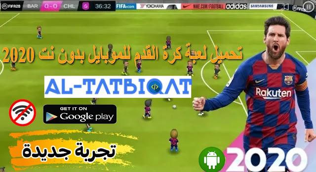 تحميل لعبة كرة القدم للموبايل بدون نت 2020