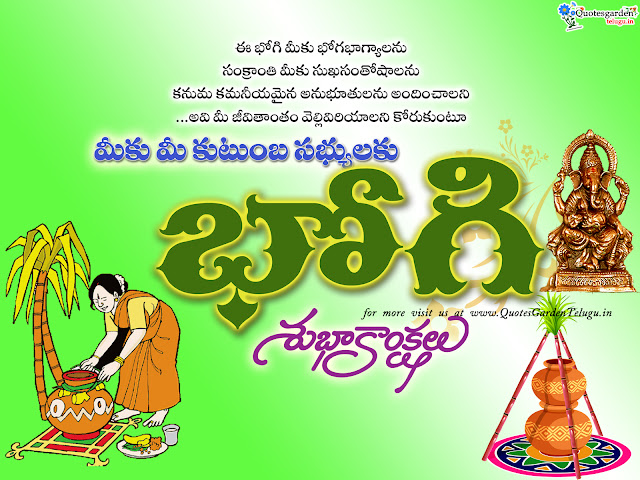 Bhogi Telugu Quotes images messages