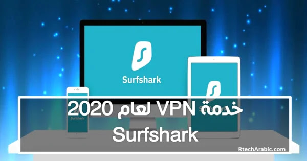 surfshark-recharabic