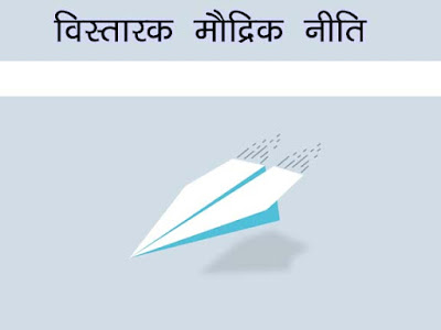 विस्तारक मौद्रिक नीति  Expansionary Monetary Policy in Hindi