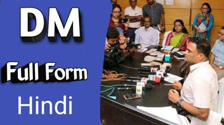 Dm-full-form-in-hindi
