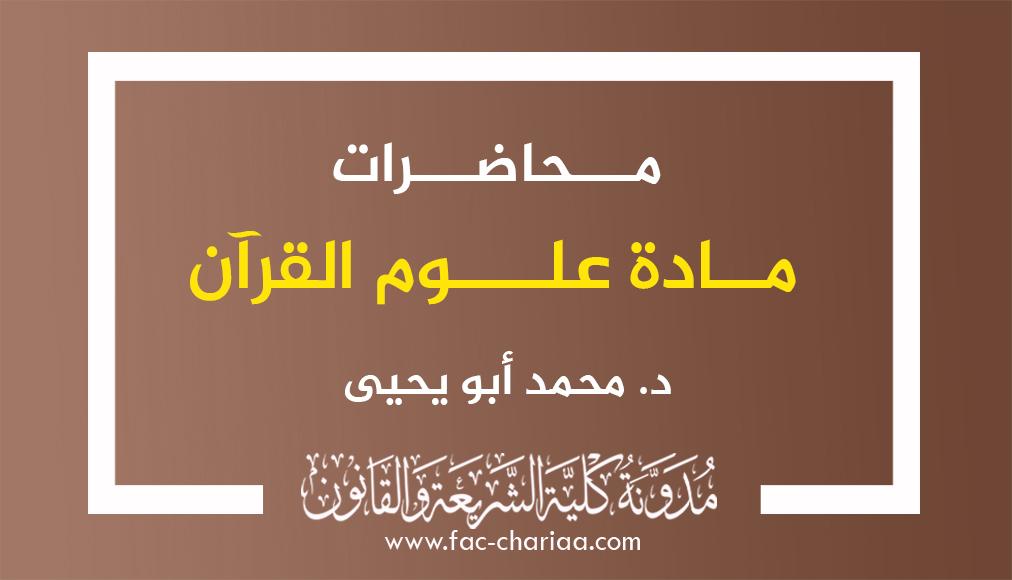 محاضرات مادة علوم القرآن د.أبو يحيى