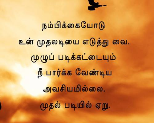 Self Confidence Quotes In Tamil Font LoveKavithai Magnificent Tamil Quotes For Self Confidence