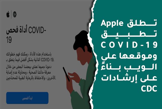 تطلق Apple تطبيق COVID-19 وموقعها على الويب بناءً على إرشادات CDC
