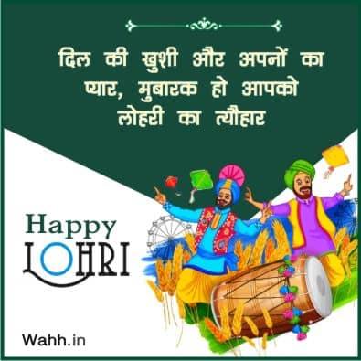 Lohri-Wishes-Hindi