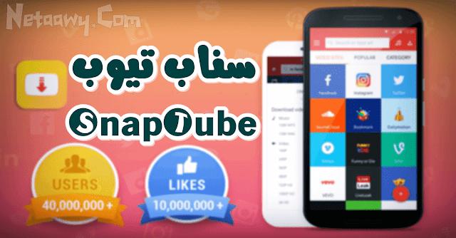 تطبيق-سناب-تيوب-SnapTube