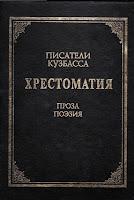 Картинки по запросу хрестоматия писатели кузбасса