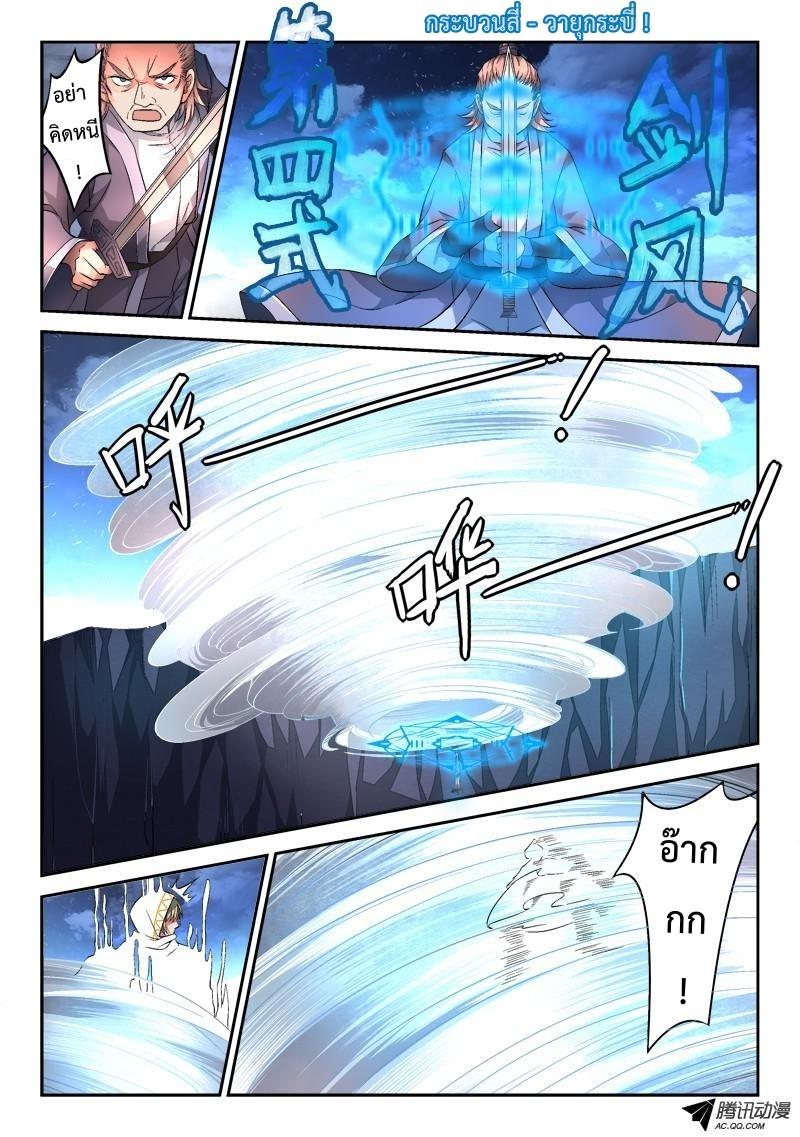 อ่านการ์ตูน Spirit Blade Mountain 118 ภาพที่ 8
